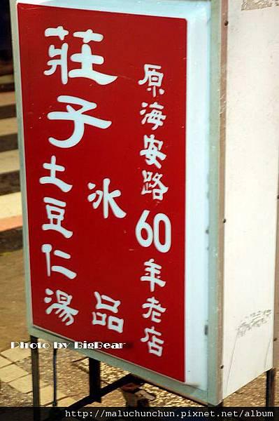 20080926台南嘉義0217.jpg