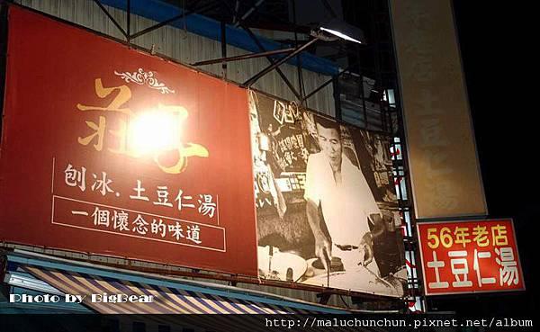 20080926台南嘉義0215.jpg