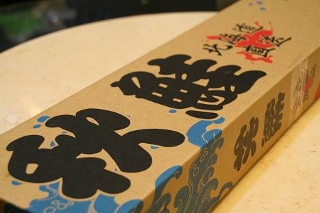 25375220:[試吃報告] 2009 北海道直送秋鮭
