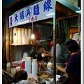 25657673:[新竹市] 中央市場 吳記大腸麵線