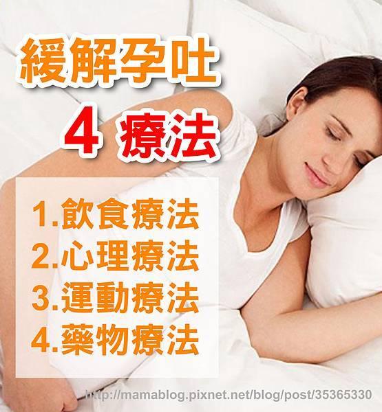 緩解孕吐4療法