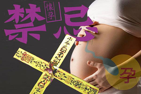懐孕禁忌3個月內不能説
