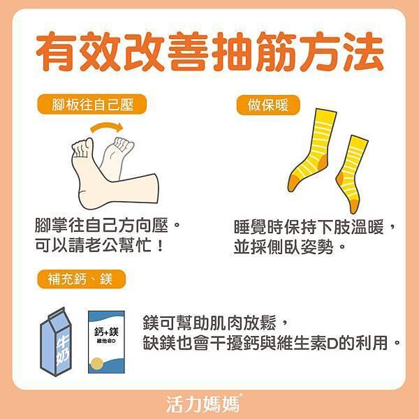 想要有效改善懷孕抽筋,可以保持腿部溫暖,並且補充鈣、鎂來幫助肌肉放鬆