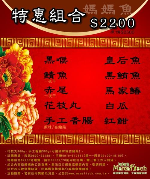 媽媽魚-2010中秋節優惠組合$2200.jpg