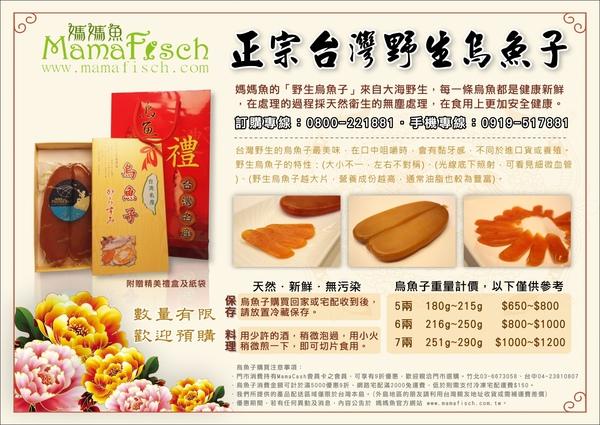 20101228-(媽媽魚)台灣野生烏魚子.jpg
