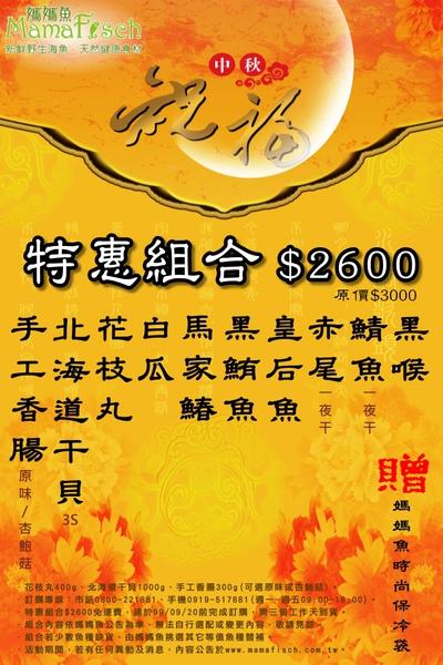 媽媽魚-2010中秋節優惠組合$2600.jpg