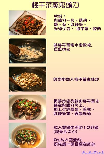 梅干菜蒸鬼頭刀.jpg