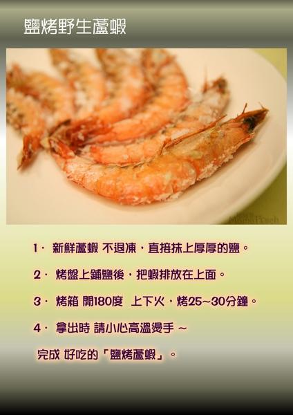 鹽烤野生蘆蝦.jpg