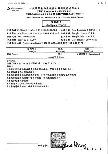 干貝丸-硼砂檢驗.bmp