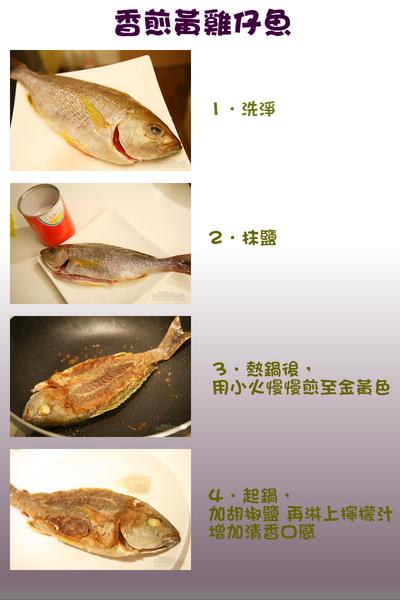 香煎黃雞仔魚