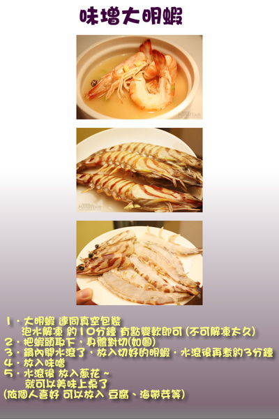 味增大明蝦.jpg