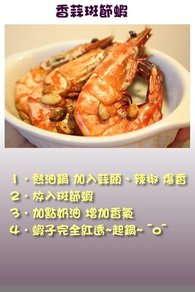 香蒜斑節蝦.jpg
