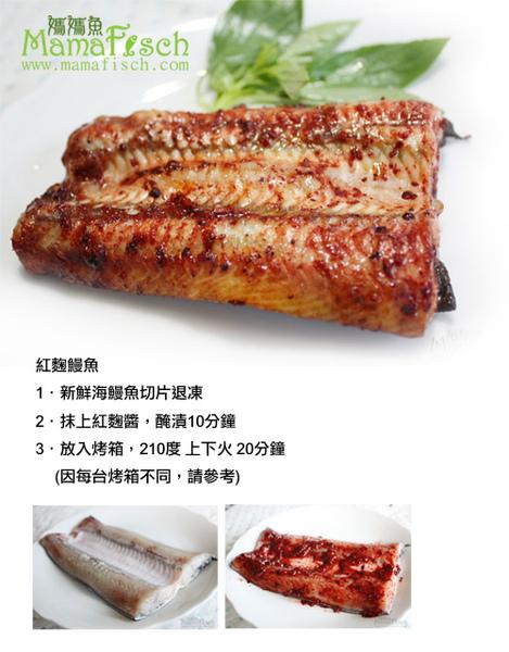 紅麴鰻魚.jpg