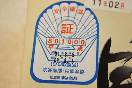 生食級標章450.jpg