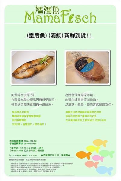 皇后魚+濱鯛.jpg