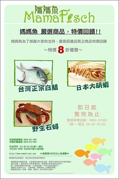 白鯧+明蝦+石蟳(特價8折).jpg