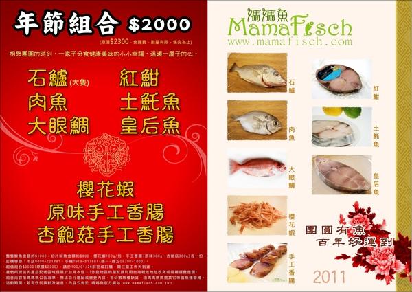 20101221-2011年節組合$2000.jpg