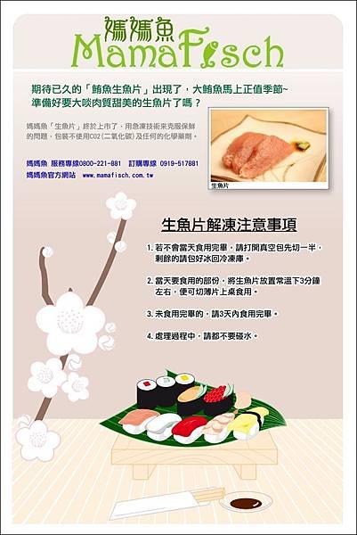 媽媽魚-鮪魚生魚片,新鮮上市.jpg
