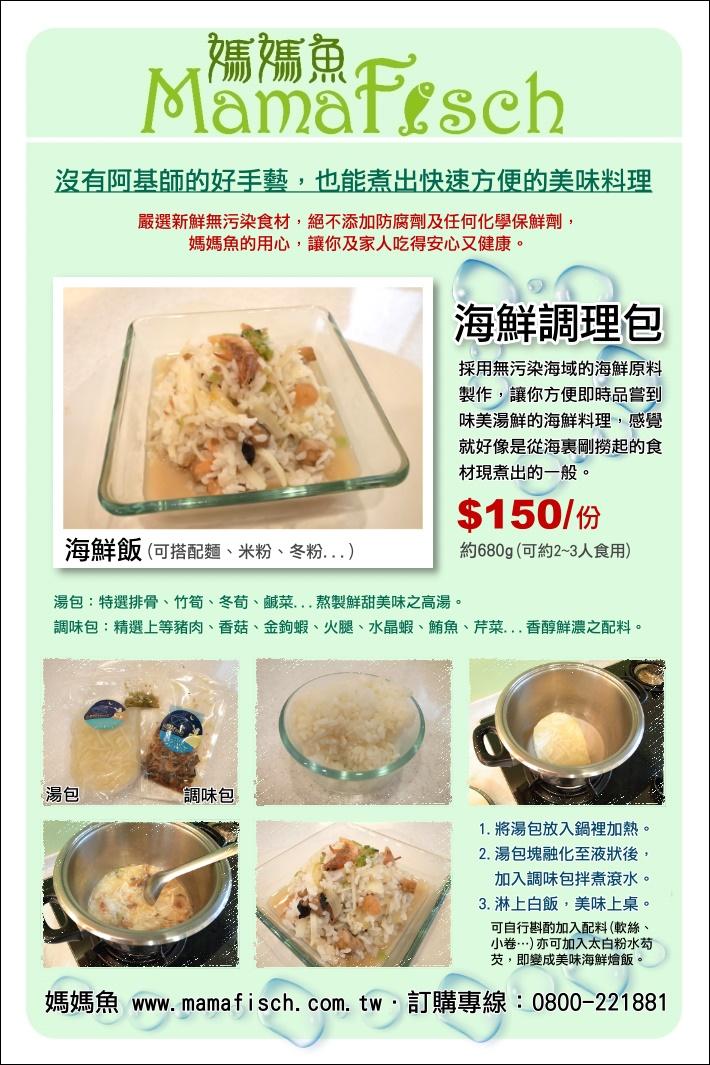 媽媽魚-新品上市-海鮮調理包.jpg