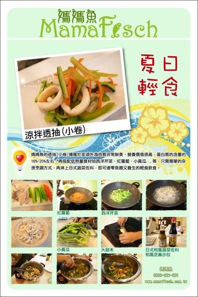 媽媽魚-夏日輕食-涼拌透抽.jpg