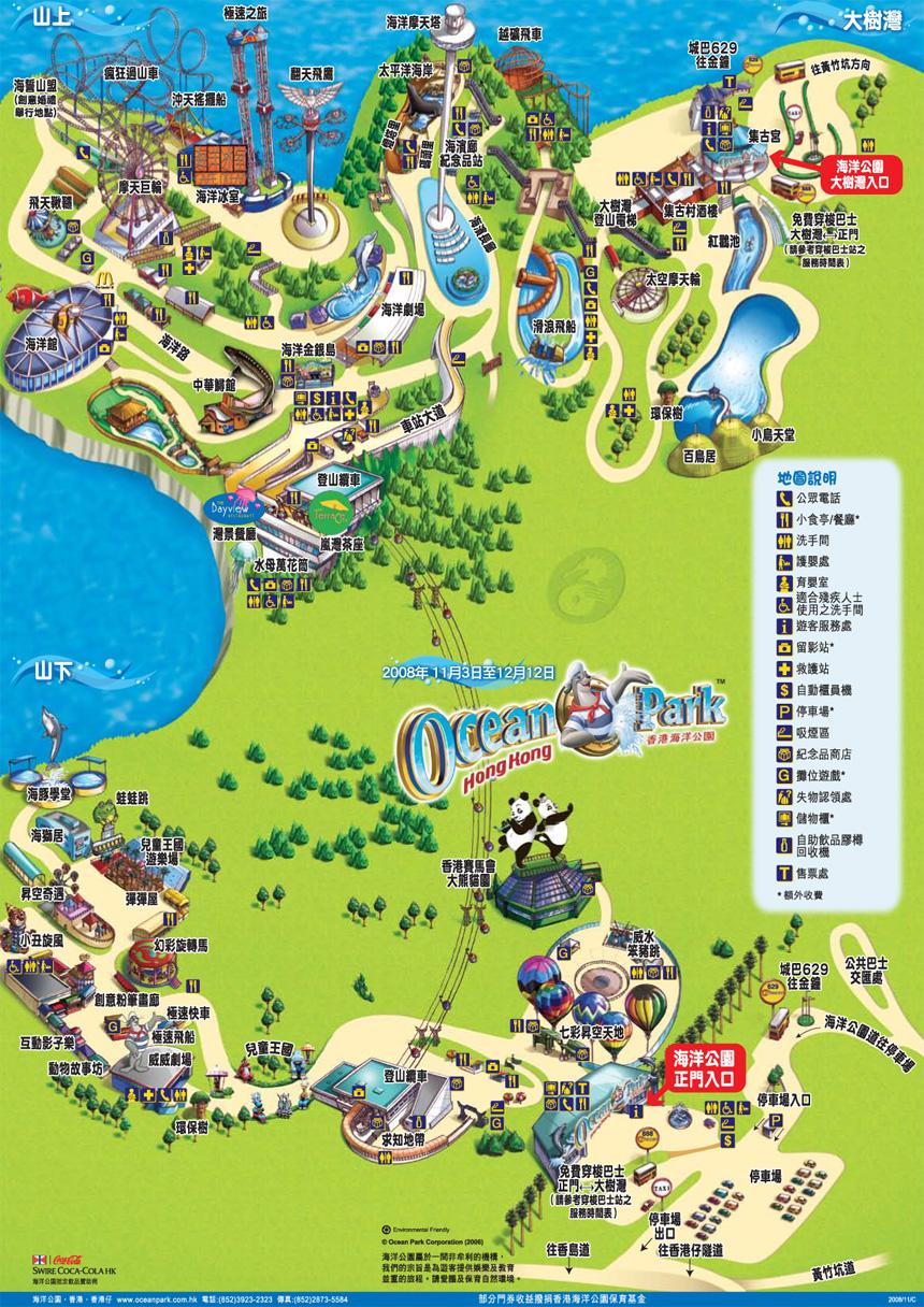 海洋公園地圖.jpg