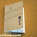 2011_04_28剛入住加賀屋026.jpg