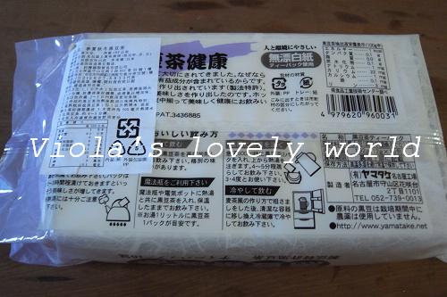 0703春夏秋冬黑豆茶2.jpg