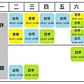 音樂課表 (2013年12月)