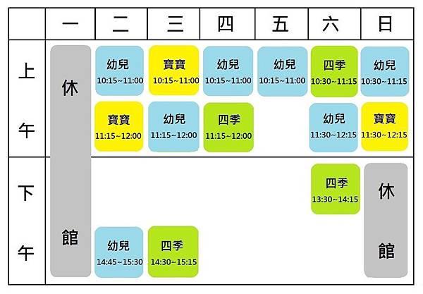 音樂課表 (2014年1月)