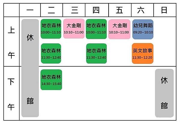 美術課表 (2014年1月)