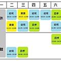 音樂課表 (2014年3月)
