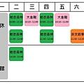 美術課表 (2014年3月)
