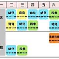 音樂課表 (2014年4月)