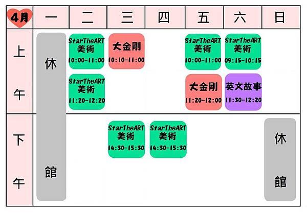 其他課表 (2014年4月)
