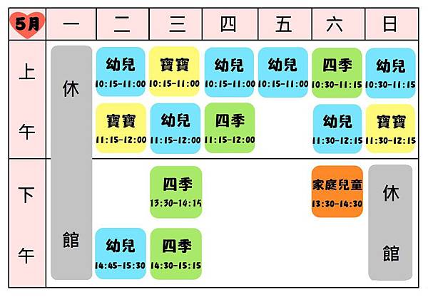 音樂課表 (2014年5月)