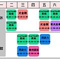 其它課表 (2014年5月)