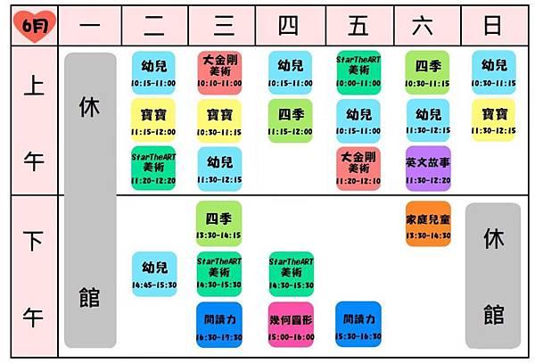 2014年6月份課表