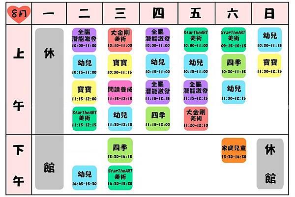 2014年8月份課表