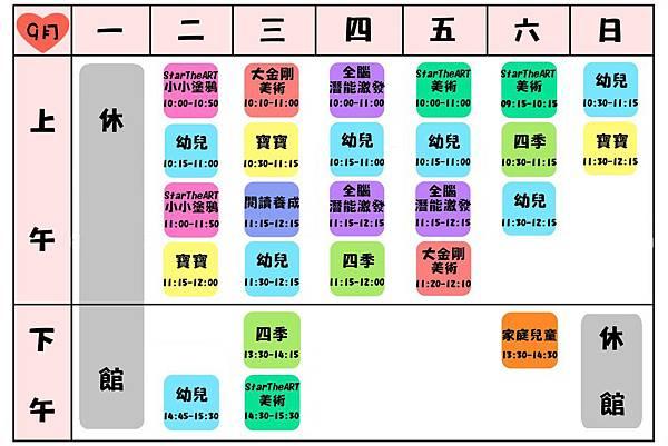 2014年9月份課表
