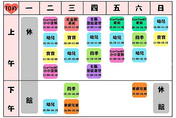 2014年10月份課表