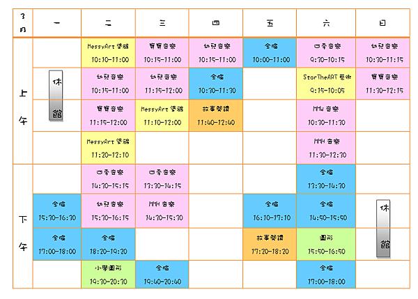 3月春季課表