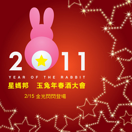 New Year's Rabbit3.jpg