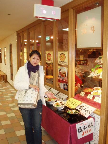 12/30(日)下午梅田地鐵站內拉麵店