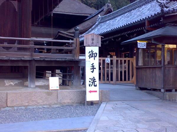 京都-世界遺產-清水寺裡的御手洗(便所)