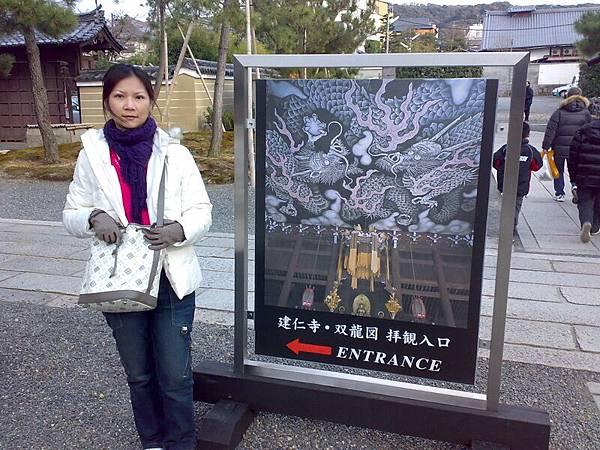 京都-祇園-建仁寺-雙龍圖