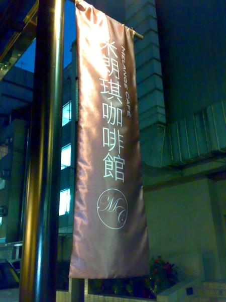 200811米朗奇鬆餅 006.jpg