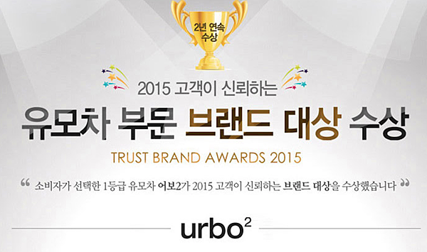 korea urbo2 trust brand awards