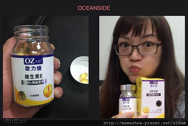 【OZMD歐力婕】天然維生素E~每天2粒給您青春美麗!