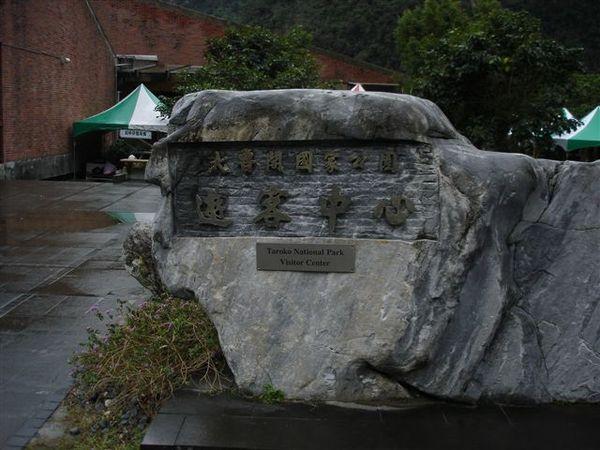 太魯閣,遊客中心