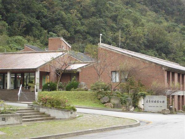 太魯閣,管理中心